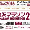 【金沢マラソン 2016】結果・速報・完走率(ランナー位置情報WEBサービス)