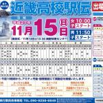 近畿高校駅伝 2015【男子】結果・速報・区間記録(リザルト)