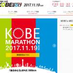 【神戸マラソン 2017】結果・速報・完走率(応援navi)