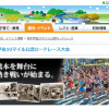 【第40回 熊本甲佐10マイル公認ロード 2015】結果・速報(リザルト)