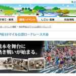 【熊本甲佐10マイル公認ロードレース 2015】招待選手一覧・エントリーリスト
