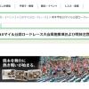【第41回 熊本甲佐10マイル公認ロード 2016】結果・速報(リザルト)