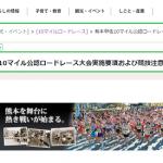 【熊本甲佐10マイル公認ロードレース 2016】招待選手一覧・エントリーリスト