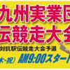 【九州実業団毎日駅伝 2016】区間エントリー・出場チーム