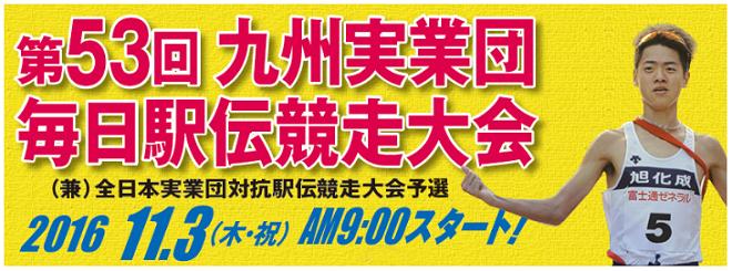 九州実業団毎日駅伝 画像
