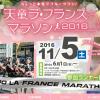 【天童ラ・フランスマラソン 2016】結果・速報(ランナーズアップデート)
