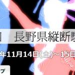 【長野県縦断駅伝 2015】結果・速報・区間記録(リザルト)