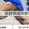 【第65回 長野県縦断駅伝 2016】結果・速報・区間記録(リザルト)