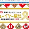 【ニューイヤー駅伝 2017】区間エントリー・出場チーム一覧