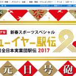 【ニューイヤー駅伝 2017】結果・速報(リザルト)