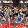 【延岡西日本マラソン 2016】2月14日(日)開催。エントリー1月8日(金)まで受付中