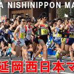 【第54回 延岡西日本マラソン 2016】招待選手一覧・エントリーリスト
