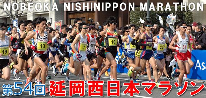 延岡西日本マラソン 画像