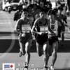 【公認奥球磨ロードレース 2018】招待選手一覧・エントリーリスト