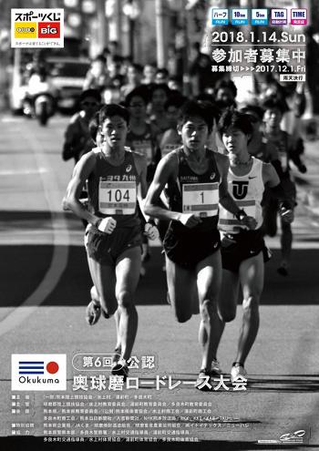 奥球磨ロードレース2018画像