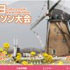 【佐倉朝日健康マラソン 2017】結果・速報(ランナーズアップデート)