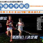 【丹後大学駅伝 関西学生駅伝 2015】結果・速報・区間記録(リザルト)