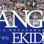 【丹後大学駅伝 関西学生駅伝 2016】区間エントリー・出場チーム一覧