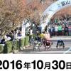 【富山マラソン 2016】結果・速報・完走率(リザルト)