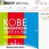【神戸マラソン 2017】エントリー抽選倍率3.75倍(前回)。抽選結果6月13日発表