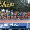 【大田原マラソン 2017】結果・速報・完走率(ランナーズアップデート)