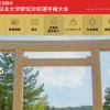 【第48回 全日本大学駅伝 2016】区間エントリー・出場校一覧