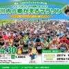 【第2回 川内の郷かえるマラソン 2017】結果・速報(リザルト)