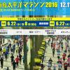 【青島太平洋マラソン 2016】結果・速報(ランナーズアップデート)