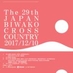 【全日本びわ湖クロスカントリー 2017】結果・速報(リザルト)