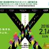 【千葉クロスカントリー X-RUN CHIBA 2016】結果・速報(リザルト)