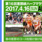 【恵那峡ハーフマラソン 2017】結果・速報(リザルト)