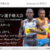 【福岡国際マラソン 2016】結果・速報(リザルト)