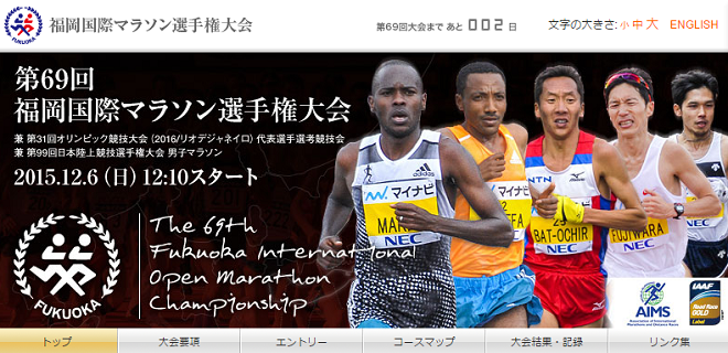 福岡国際マラソン 画像