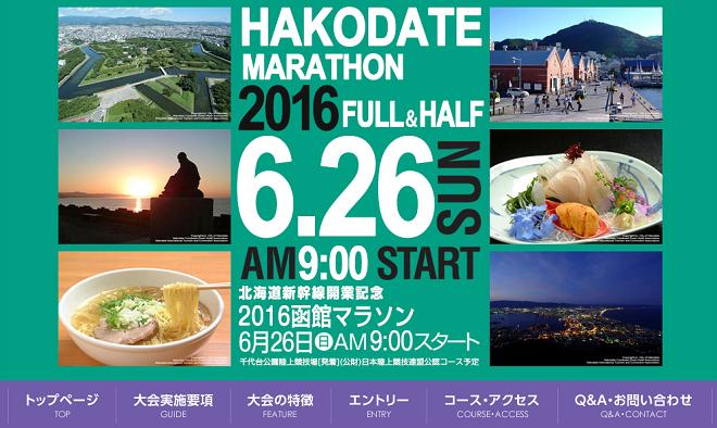 函館マラソン2016 画像