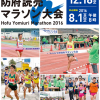 【防府読売マラソン 2016】結果・速報(リザルト)