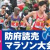 【防府読売マラソン 2015】結果・速報・完走率(リザルト)