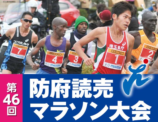 防府読売マラソン 画像