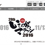 【いびがわマラソン 2015】感動のフィニッシュシーン動画公開。次回2016年11月13日(日)開催