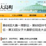 大島一周駅伝 2015【一般・高校の部】 結果・速報(リザルト)