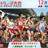 【第34回 山陽女子ロードレース 2015】結果・速報(リザルト)