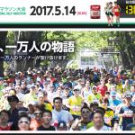 【仙台国際ハーフマラソン 2017】結果・速報(リザルト)招待選手一覧