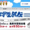 島原学生駅伝 2015【女子】結果・速報・区間記録(リザルト)