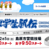 島原学生駅伝 2015【男子】結果・速報・区間記録(リザルト)