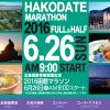 【函館マラソン】招待選手一覧。川内優輝、福士加代子ら、エントリー