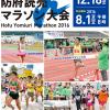【防府読売マラソン 2016】結果速報・完走率(リザルト)