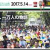 【仙台国際ハーフマラソン 2017】エントリー1月10日開始。29分で定員締切り