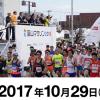 【富山マラソン 2017】エントリー4月22日開始。先行枠11分で定員締切り