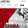 全国都道府県対抗駅伝 2017 【男子】 結果・速報・区間記録