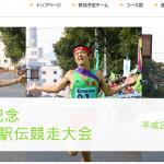 【第80回 中国山口駅伝 2017】結果・速報・区間記録(リザルト)