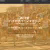 【第19回 ハイテクハーフマラソン 2018】結果・速報(リザルト)